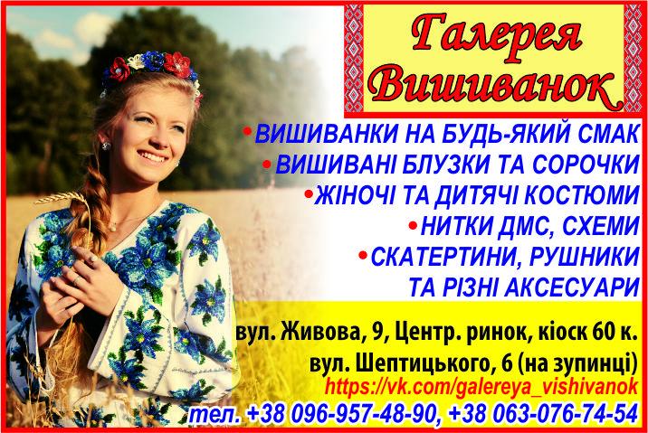gal_vushuvanok