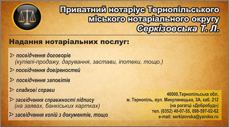 serkizovska