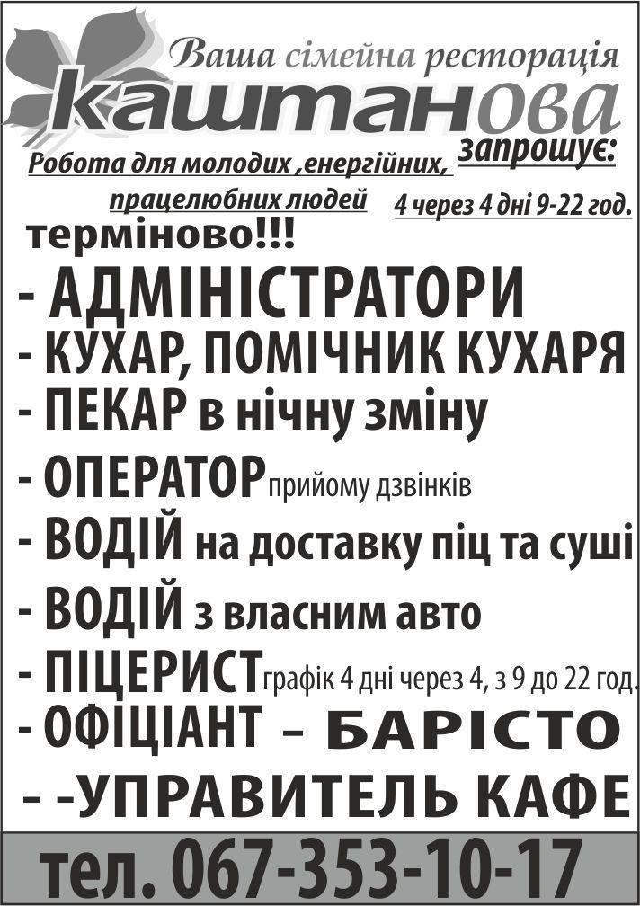kashtanova
